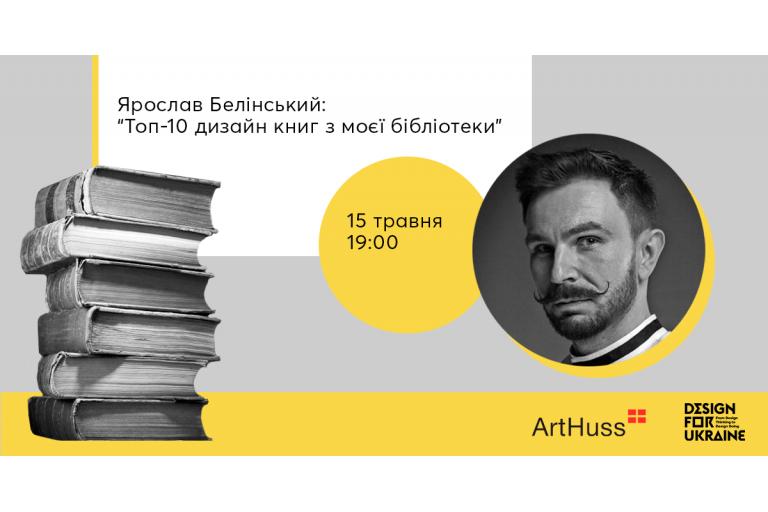 Ярослав Белінський: Топ-10 дизайн книг із моєї бібліотеки