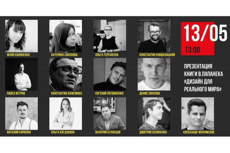 Презентація книги Віктора Папанека «Дизайн для реального світу»