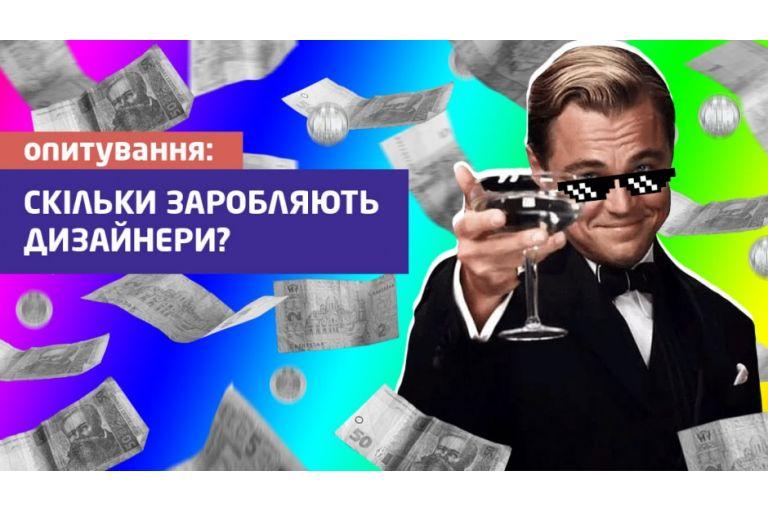 Опитування: скільки заробляють українські дизайнери?