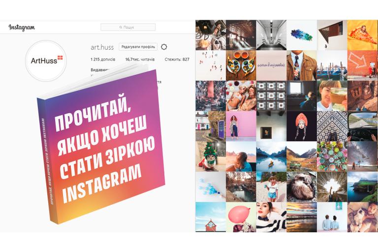 Конкурс фотографії від видавництва ArtHuss