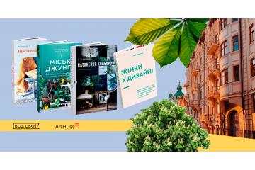 Видавництво ArtHuss на Київському маркеті від Всі.Свої