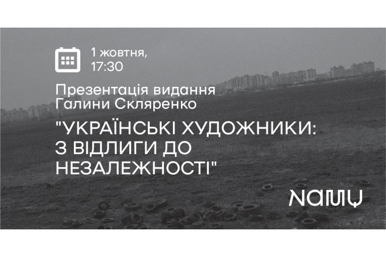 Презентація видання Галини Скляренко «Українські художники: з відлиги до незалежності» у двох книгах