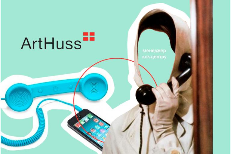 Вакансія в ArtHuss: менеджер кол-центру в інтернет-магазині