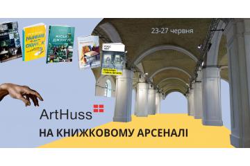 Видавництво ArtHuss на Книжковому Арсеналі 2021