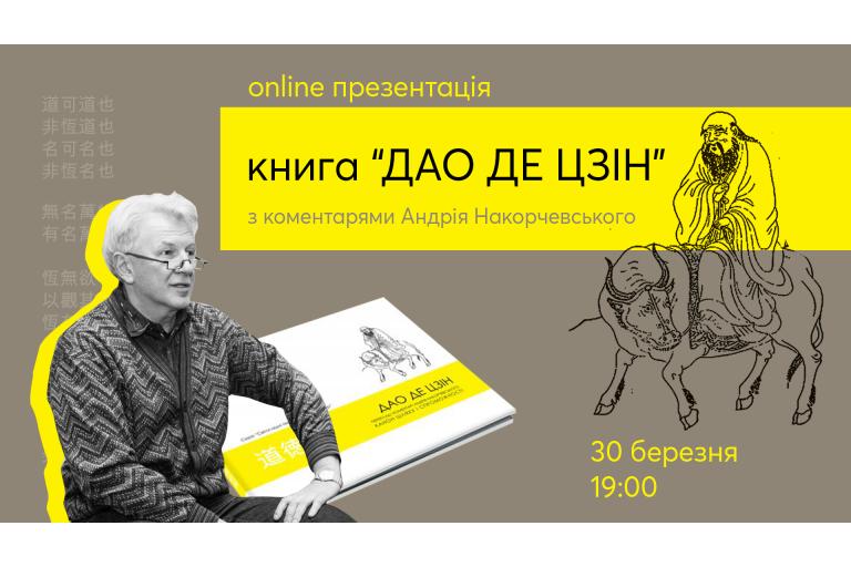 Андрій Накорчевський: онлайн-презентація книги «ДАО ДЕ ЦЗІН. Канон шляху і спроможності»