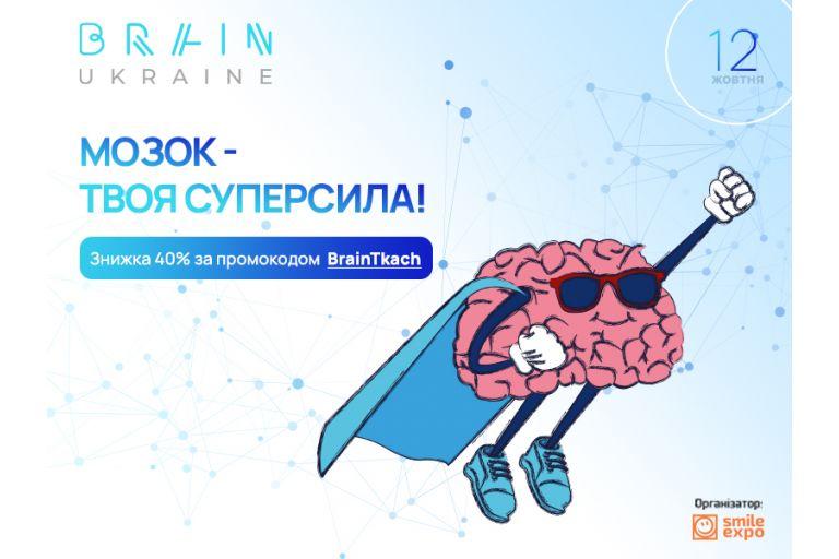 Про ментальне здоров'я та лайфхаки для розвитку мозку: зустрічайте топових спікерів конференції Brain Ukraine 2021